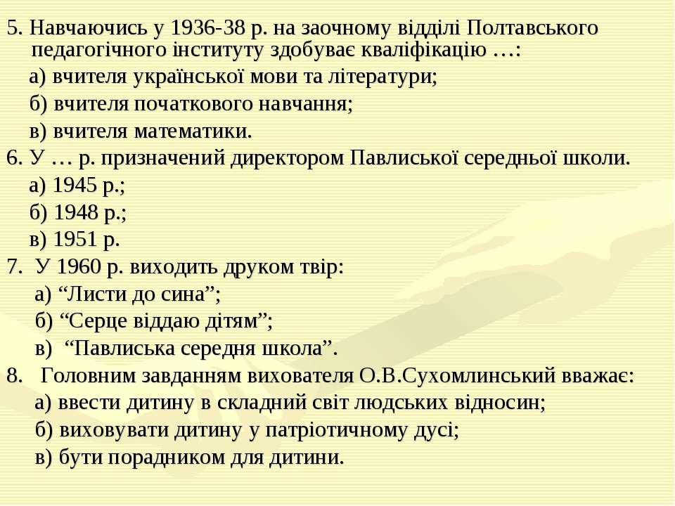 5. Навчаючись у 1936-38 р. на заочному відділі Полтавського педагогічного інс...