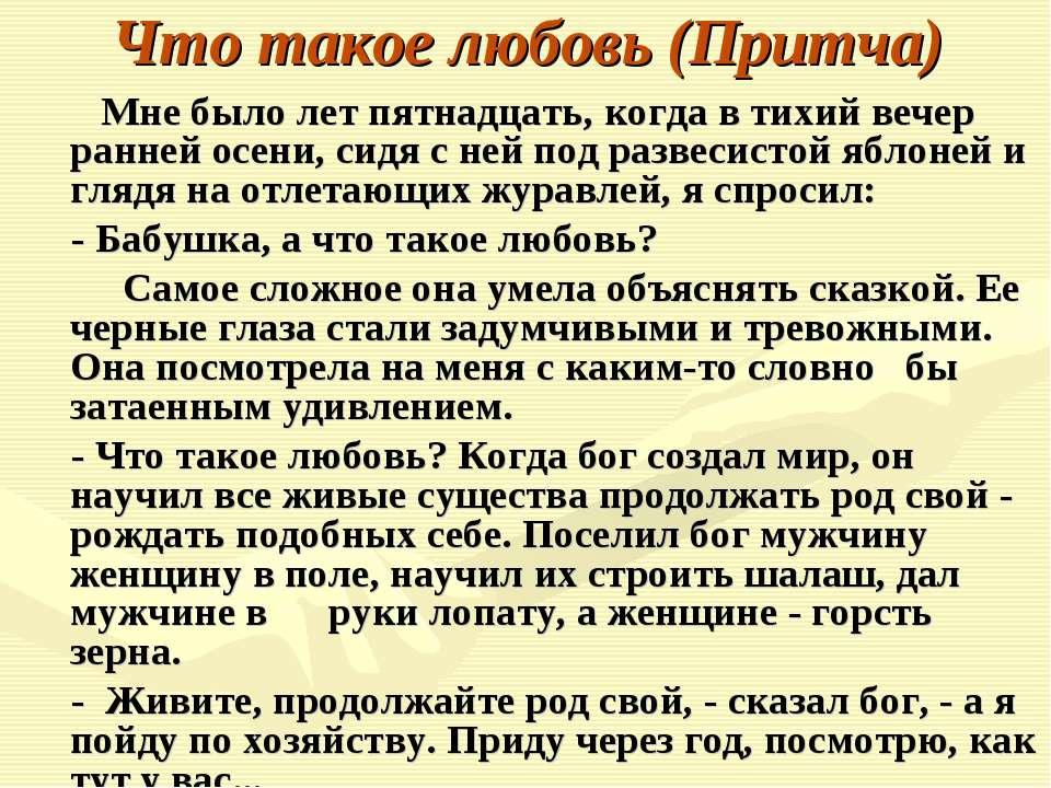 Что такое любовь (Притча) Мне было лет пятнадцать, когда в тихий вечер ранней...
