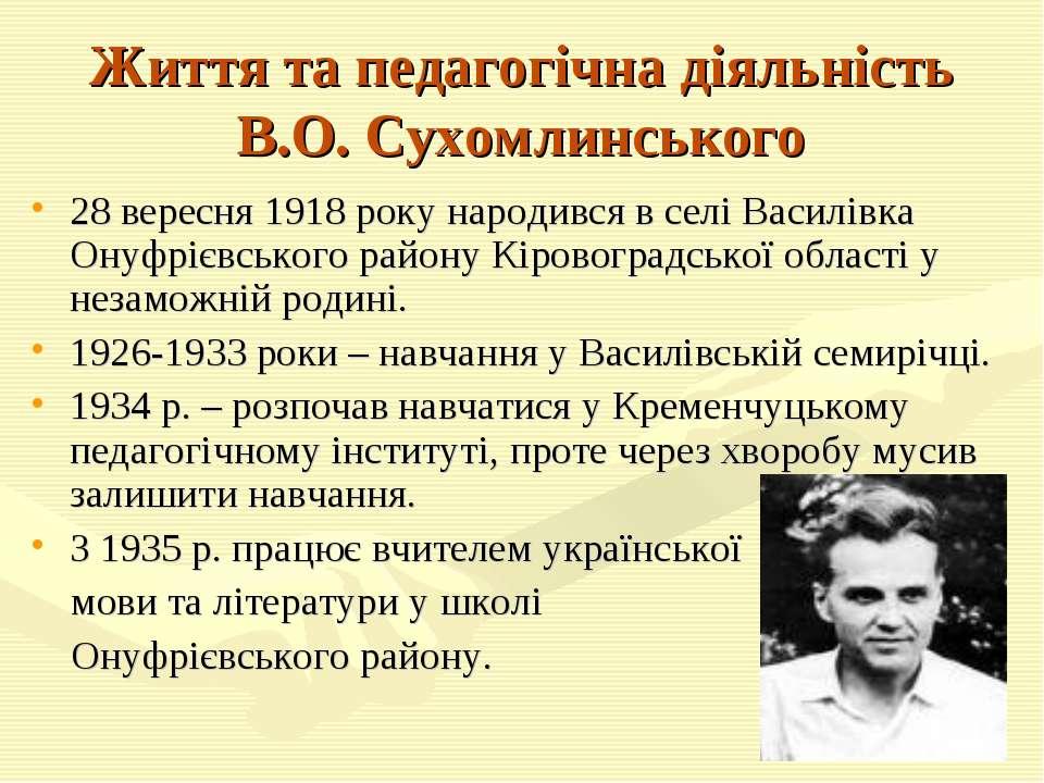 Життя та педагогічна діяльність В.О. Сухомлинського 28 вересня 1918 року наро...
