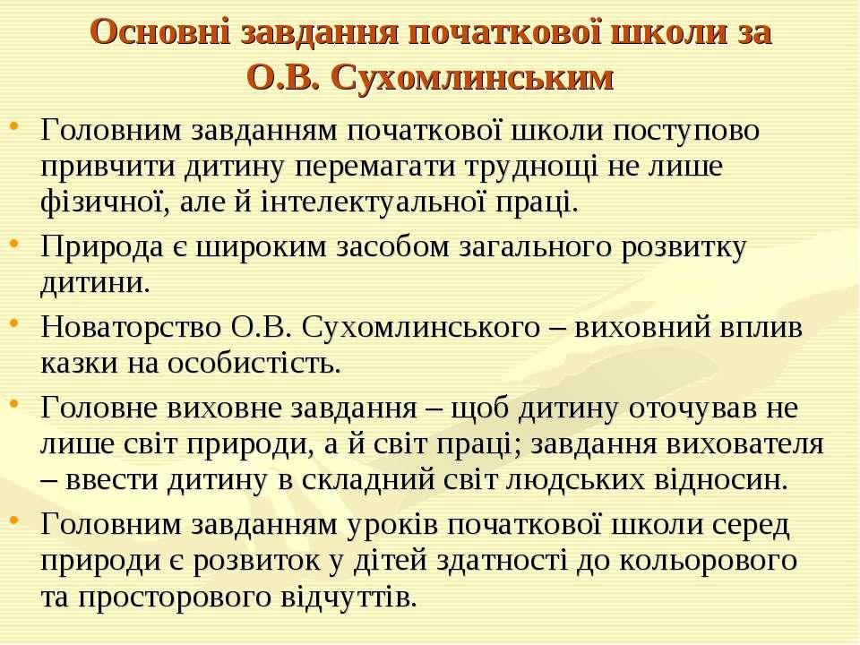 Основні завдання початкової школи за О.В. Сухомлинським Головним завданням по...