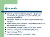 Для учнів: доступ до потужної бази джерел інформації (бібліотеки, медіатеки т...
