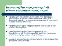 Інформаційне середовище ЗНЗ можна назвати якісним, якщо: інформаційна грамотн...
