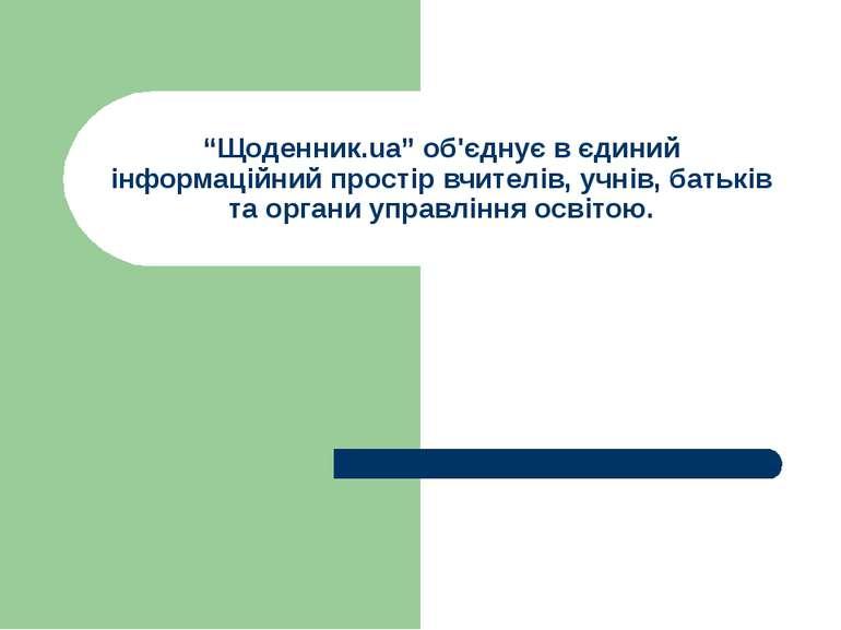 """""""Щоденник.ua"""" об'єднує в єдиний інформаційний простір вчителів, учнів, батькі..."""