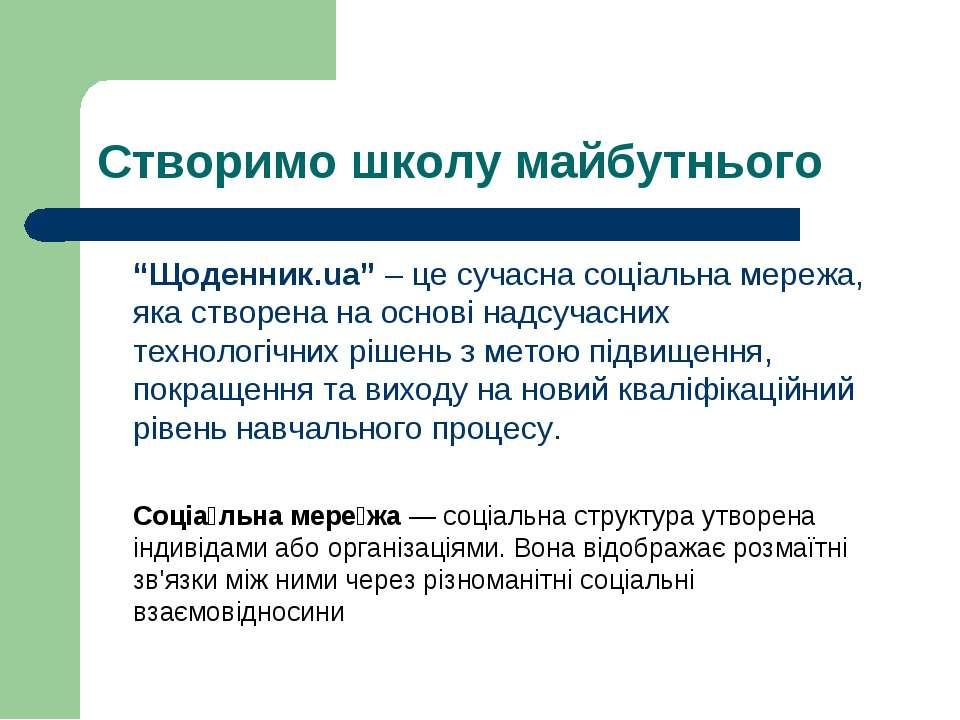 """Створимо школу майбутнього """"Щоденник.ua"""" – це сучасна соціальна мережа, яка с..."""