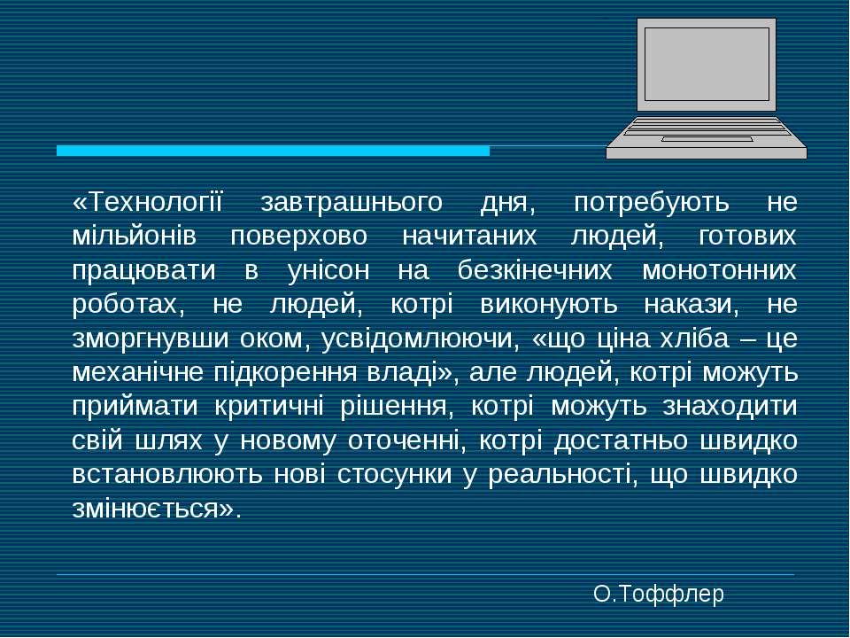 «Технології завтрашнього дня, потребують не мільйонів поверхово начитаних люд...