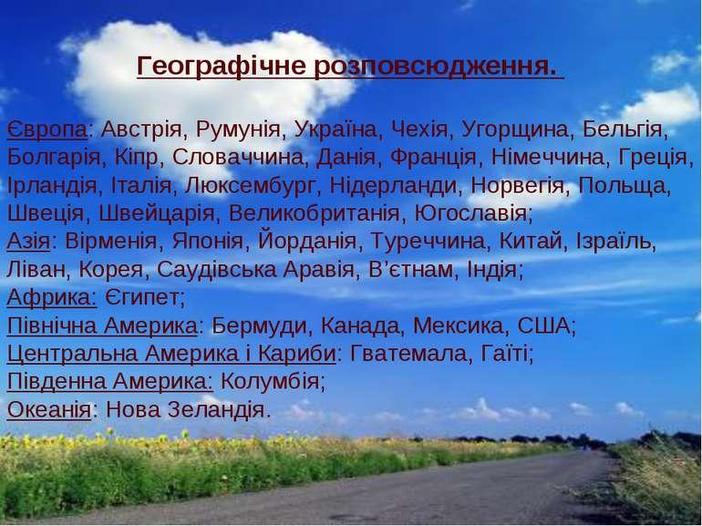 Географічне розповсюдження. Європа: Австрія, Румунія, Україна, Чехія, Угорщин...