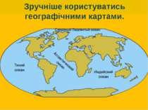 Зручніше користуватись географічними картами.