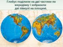 Глобус поділили на дві частини по меридіану і зобразили дві півкулі на площині.