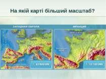 На якій карті більший масштаб?