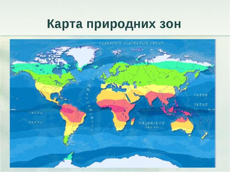 Карта природних зон