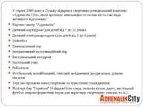 У серпні 2009 року в Луцьку відкрився спортивно-розважальний комплекс «Адрена...