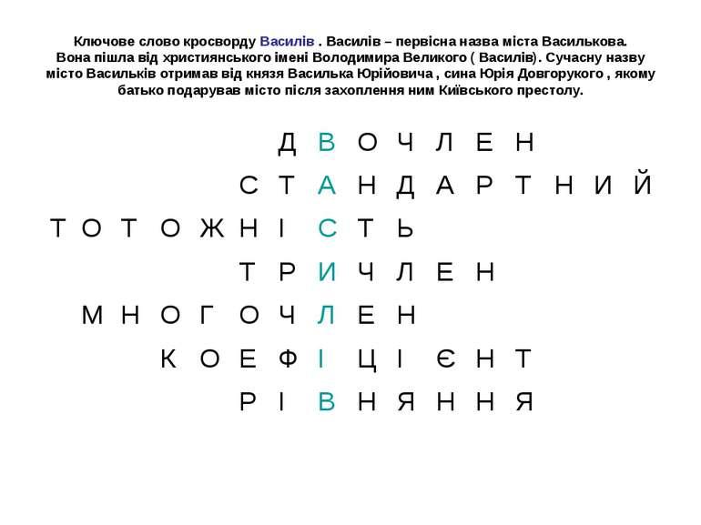 Ключове слово кросворду Василів . Василів – первісна назва міста Василькова. ...