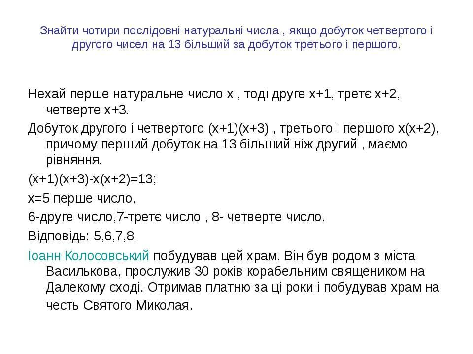Знайти чотири послідовні натуральні числа , якщо добуток четвертого і другого...