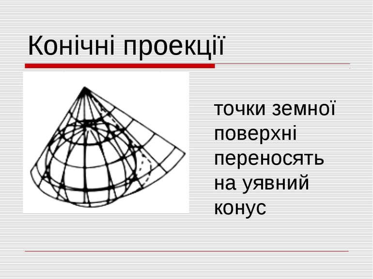 Конічні проекції точки земної поверхні переносять на уявний конус