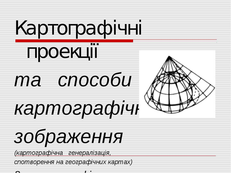 Картографічні проекції та способи картографічного зображення (картографічна г...