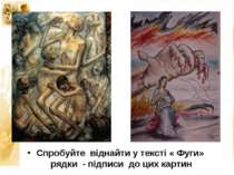 Спробуйте віднайти у тексті « Фуги» рядки - підписи до цих картин