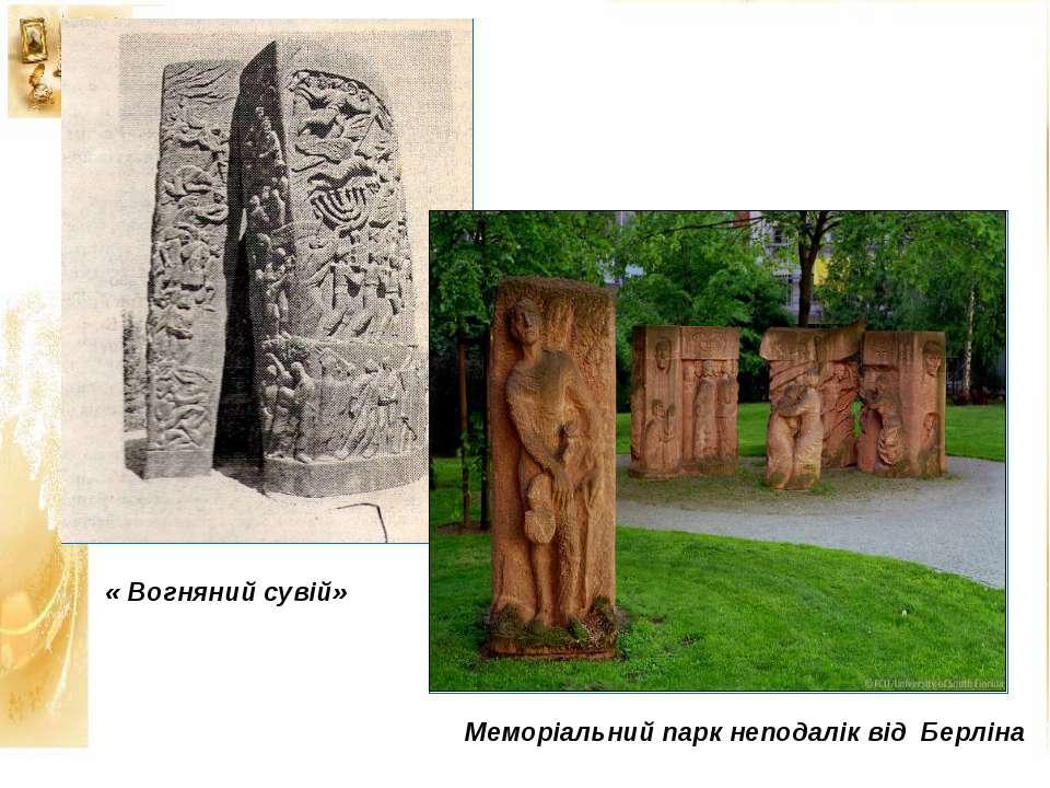 « Вогняний сувій» Меморіальний парк неподалік від Берліна