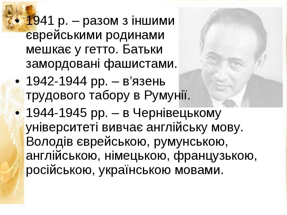 1941 р. – разом з іншими єврейськими родинами мешкає у гетто. Батьки замордов...
