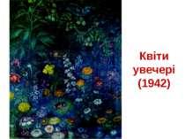 Квіти увечері (1942)