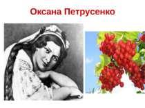 Оксана Петрусенко