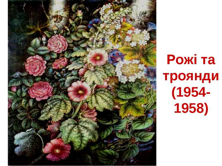 Рожі та троянди (1954-1958)