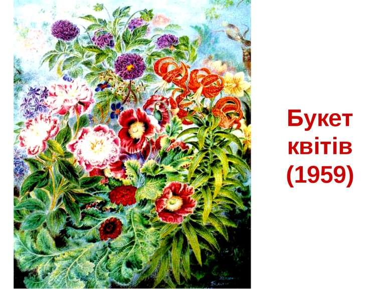 Букет квітів (1959)