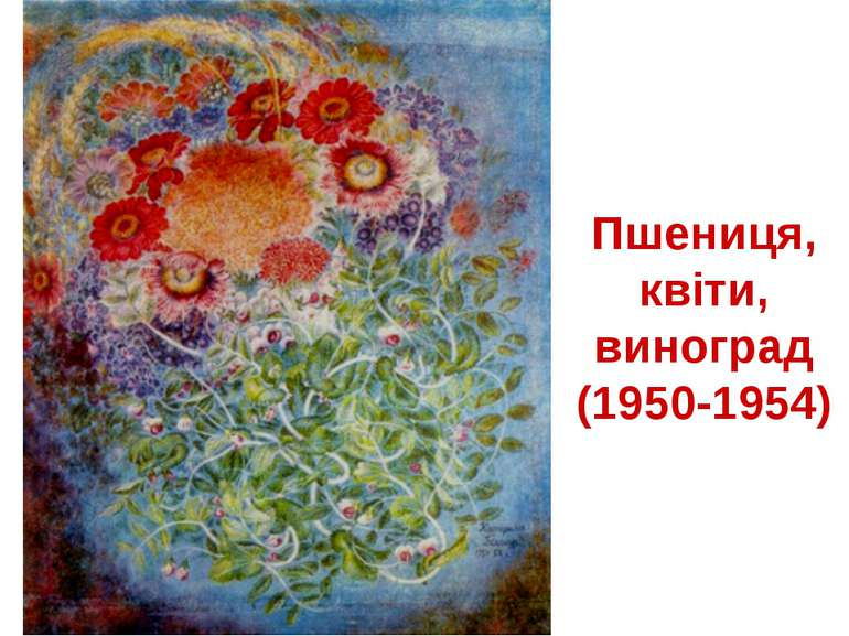 Пшениця, квіти, виноград (1950-1954)