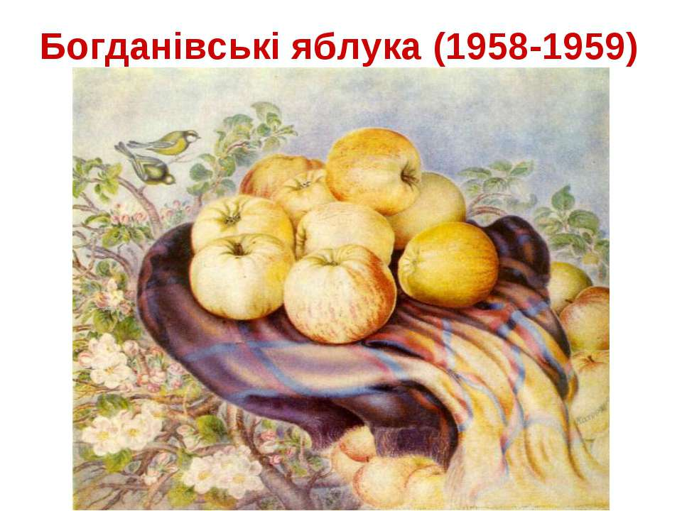 Богданівські яблука (1958-1959)