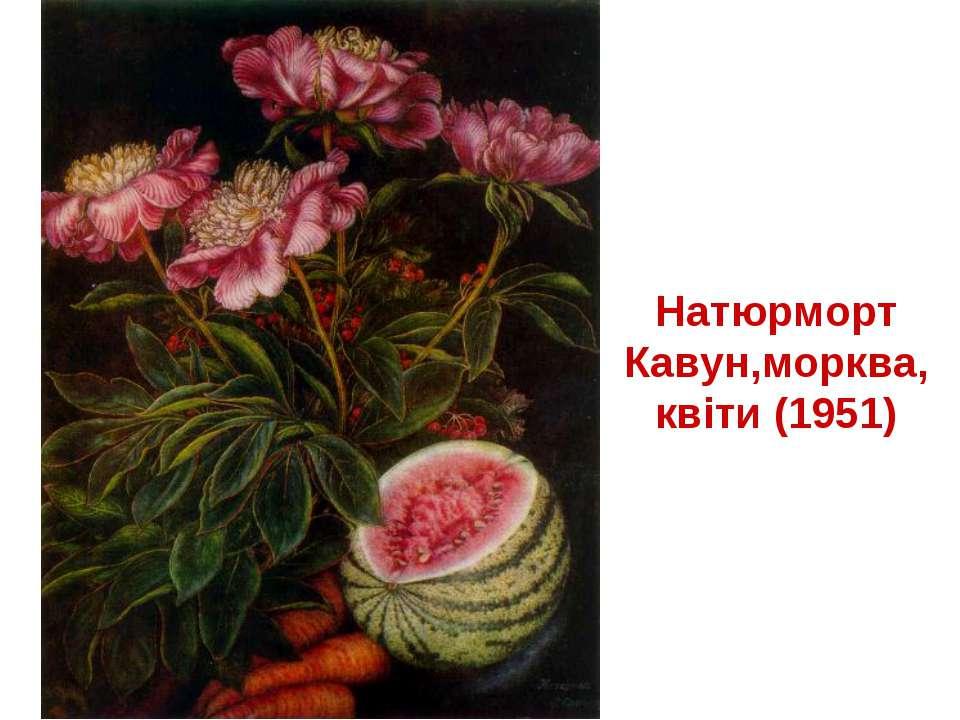 Натюрморт Кавун,морква, квіти (1951)