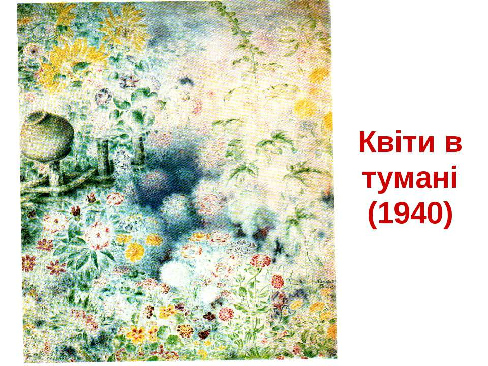 Квіти в тумані (1940)