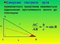 Синусом гострого кута прямокутного трикутника називається відношення протилеж...