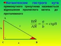 Котангенсом гострого кута прямокутного трикутника називається відношення прил...