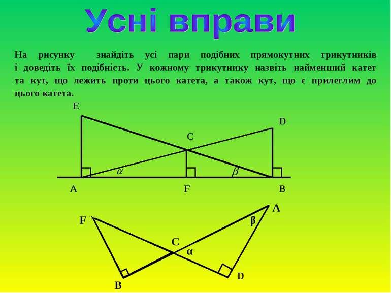 На рисунку знайдіть усі пари подібних прямокутних трикутників і доведіть їх п...