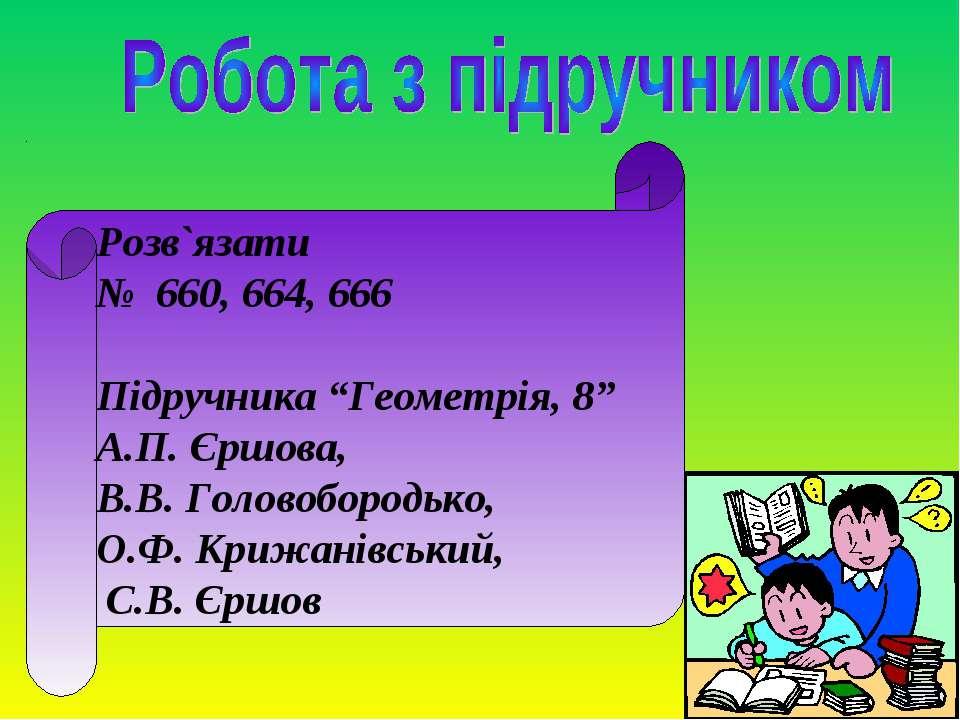 """Розв`язати № 660, 664, 666 Підручника """"Геометрія, 8"""" А.П. Єршова, В.В. Голово..."""
