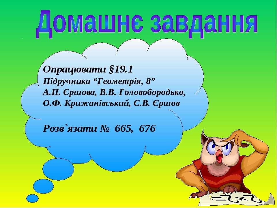 """Опрацювати §19.1 Підручника """"Геометрія, 8"""" А.П. Єршова, В.В. Головобородько, ..."""