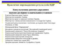 Консультативна допомога державним науково-дослідним та навчальним установам К...