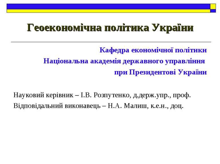 Геоекономічна політика України Кафедра економічної політики Національна акаде...
