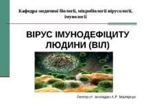 Кафедра медичної біології, мікробіології вірусології, імунології ВІРУС ІМУНОД...