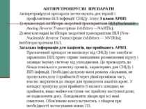 АНТИРЕТРОВІРУСНІ ПРЕПАРАТИ Антиретровірусні препарати застосовують для терапі...