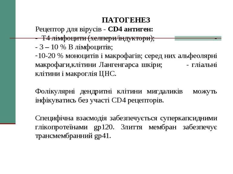 ПАТОГЕНЕЗ Рецептор для вірусів - CD4 антиген: - T4 лімфоцити (хелпери/індукто...