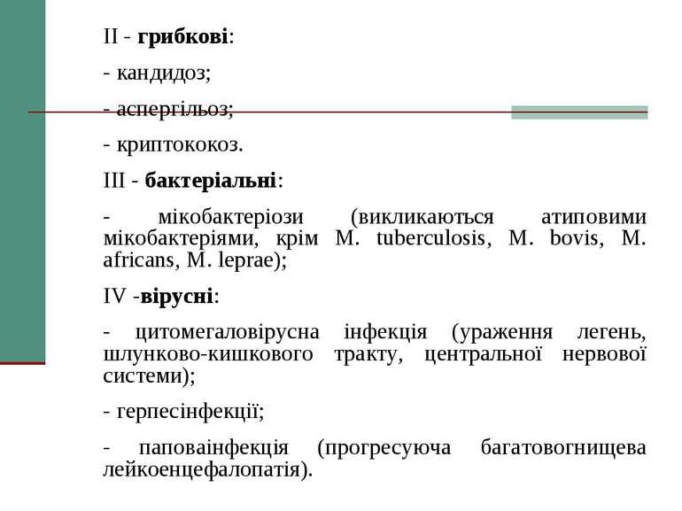 ІІ - грибкові: - кандидоз; - аспергільоз; - криптококоз. ІІІ - бактеріальні: ...