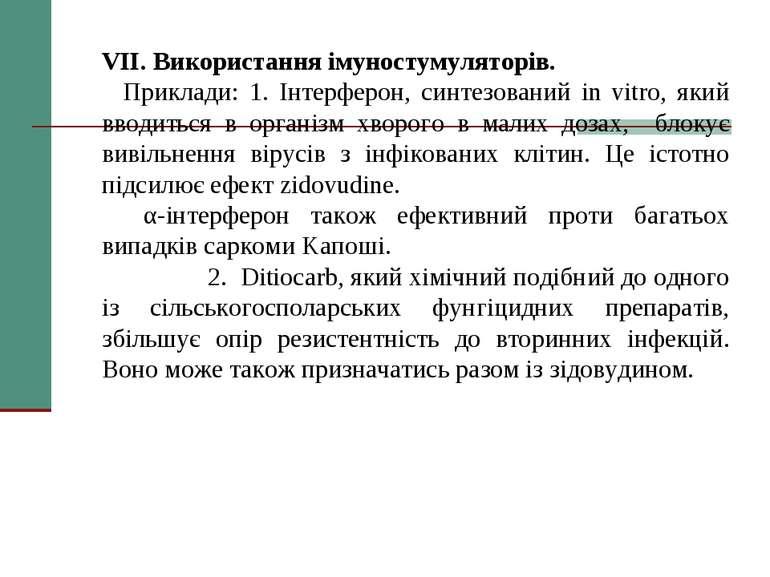 VII. Використання імуностумуляторів. Приклади: 1. Інтерферон, синтезований in...