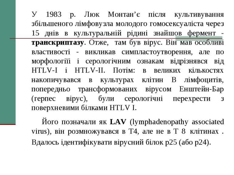 У 1983 р. Люк Монтан'є після культивування збільшеного лімфовузла молодого го...