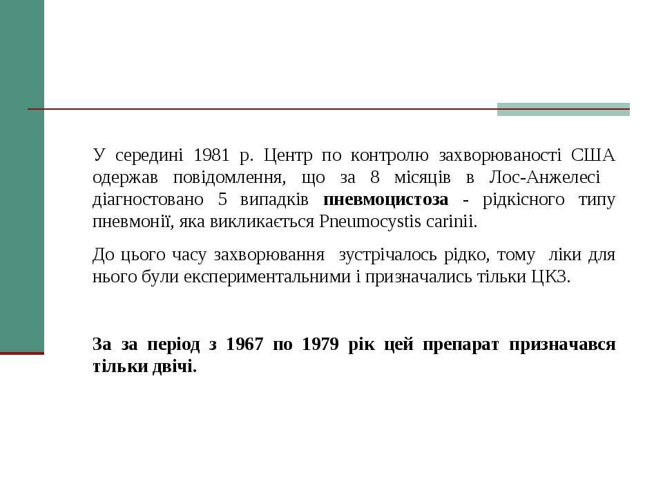 У середині 1981 р. Центр по контролю захворюваності США одержав повідомлення,...
