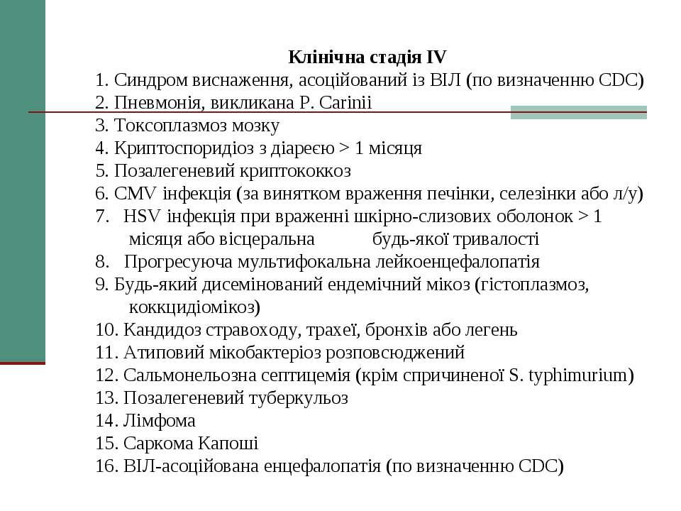 Клінічна стадія IV 1. Синдром виснаження, асоційований із ВІЛ (по визначенню ...