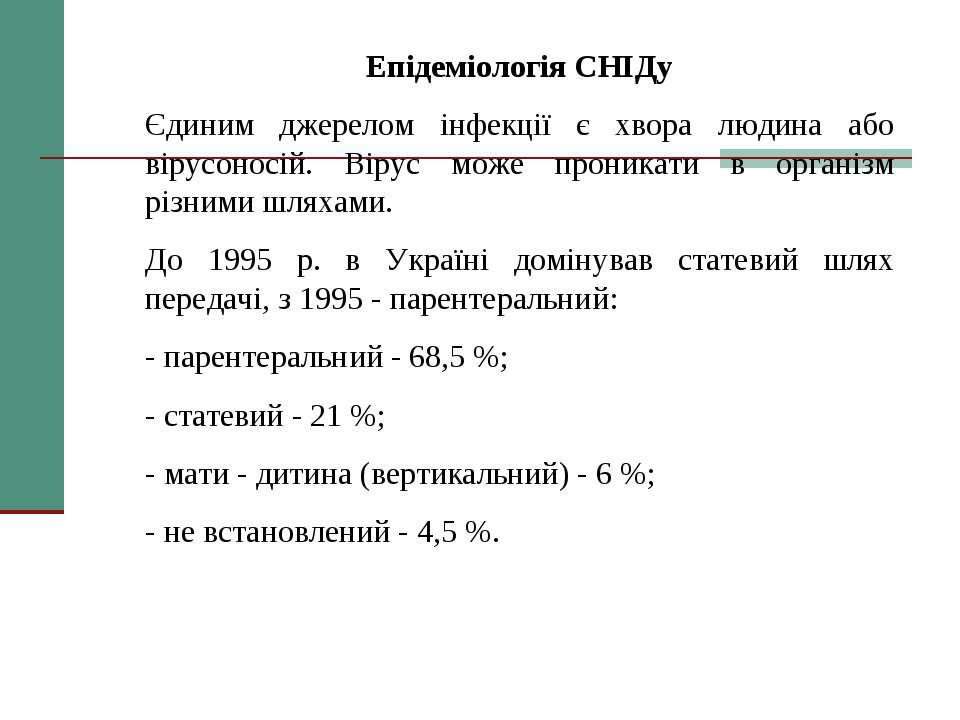 Епідеміологія СНІДу Єдиним джерелом інфекції є хвора людина або вірусоносій. ...