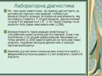 Лабораторна діагностика Як і при інших рикетсіозах, Ку-гарячку діагностують з...