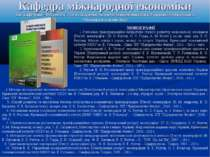 Кафедра міжнародної економіки Зав. кафедрою – Реутов В.Є., д.е.н., академік А...