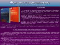 Факультет правознавства Декан факультету – Подкоритова Л.М., к.ю.н., професор...
