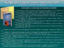 Кафедра управлення персоналом Зав. кафедрою – Зінов'єв Ф.В., д.е.н., професор...